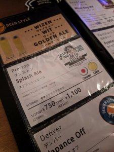 Menu at Good Beer Faucets, Tokyo