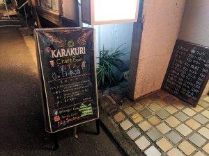 Sign for Karakuri, Tokyo